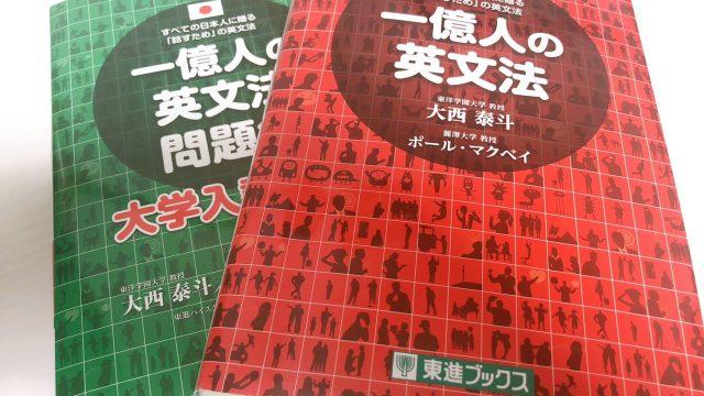 『1億人の英文法』文法書&問題集の写真