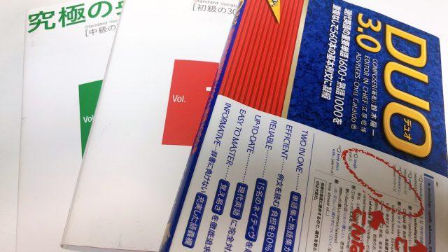 おすすめの英単語帳の写真