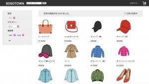 自作したショッピングサイトの画像