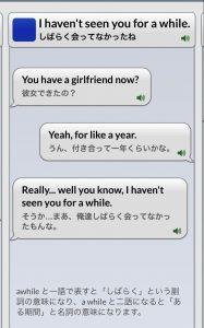 Real英会話の1フレーズ