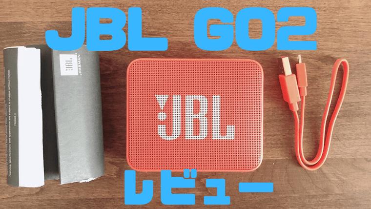 JBL GO2のレビュー