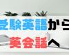 【受験英語から英会話へ】日本人が英語を話せるようになる練習・コツ