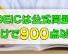 【TOEIC】公式問題集のみ使った勉強法で900点以上とれた体験談